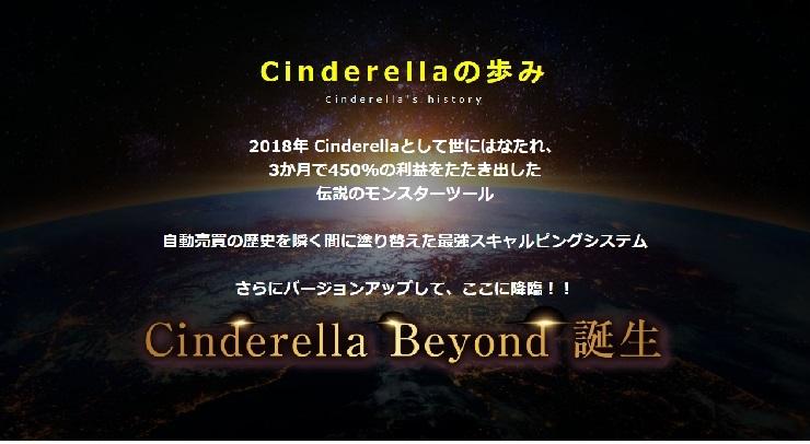 cinderellaBeyondキャッチ