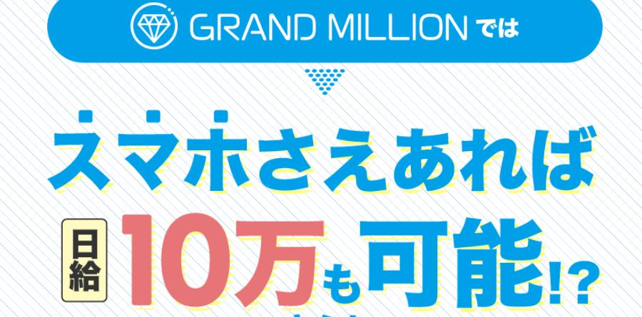 グランドミリオンは稼げる?10万円以上