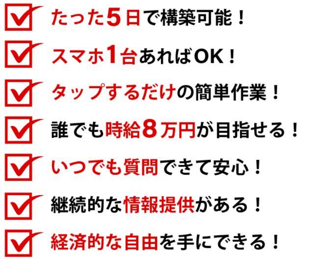 誰でも時給8万円ポイント