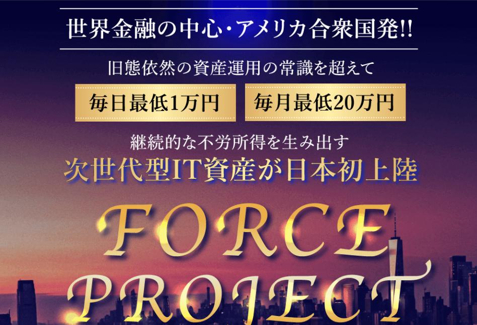 forceprojectフォースプロジェクト