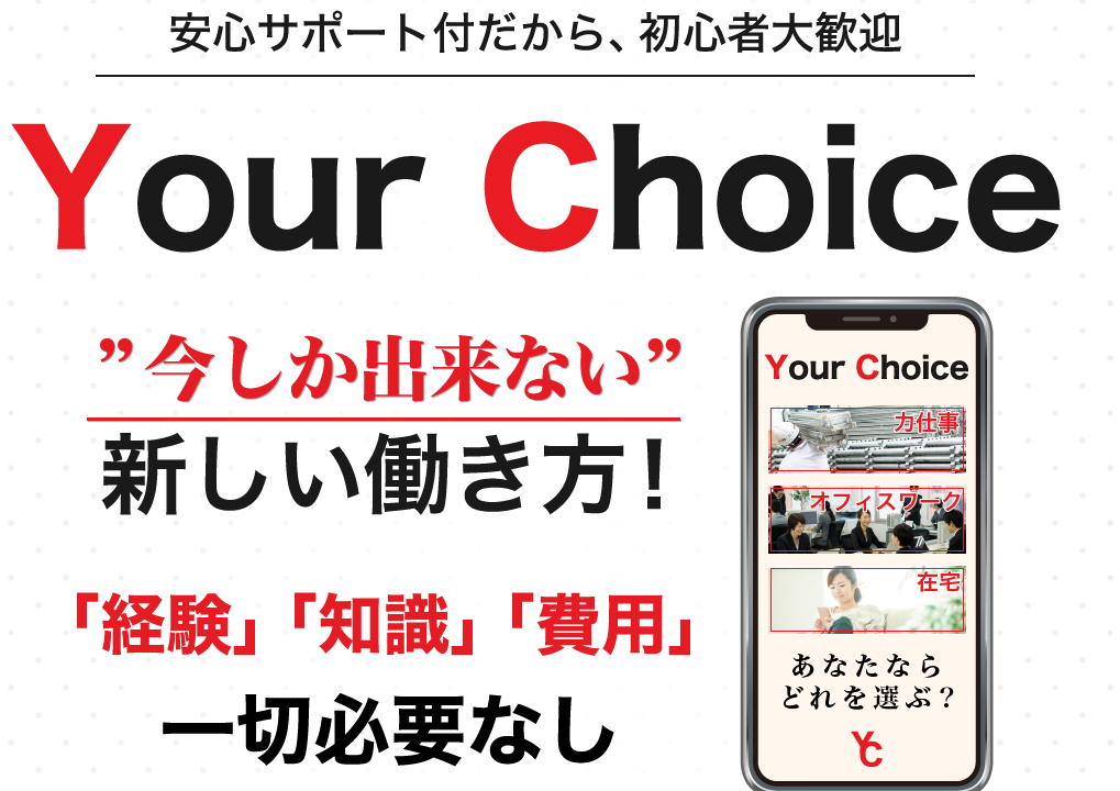 YourChoiceTOP