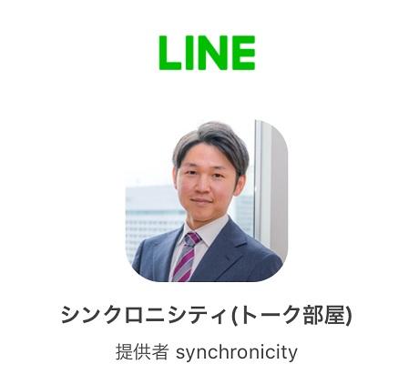 synchlonicityLINEトーク部屋