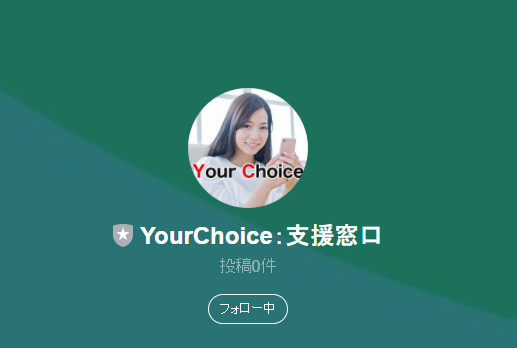 yourchoiceLINE