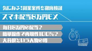 スマホ配当8万円EXアイキャッチ2