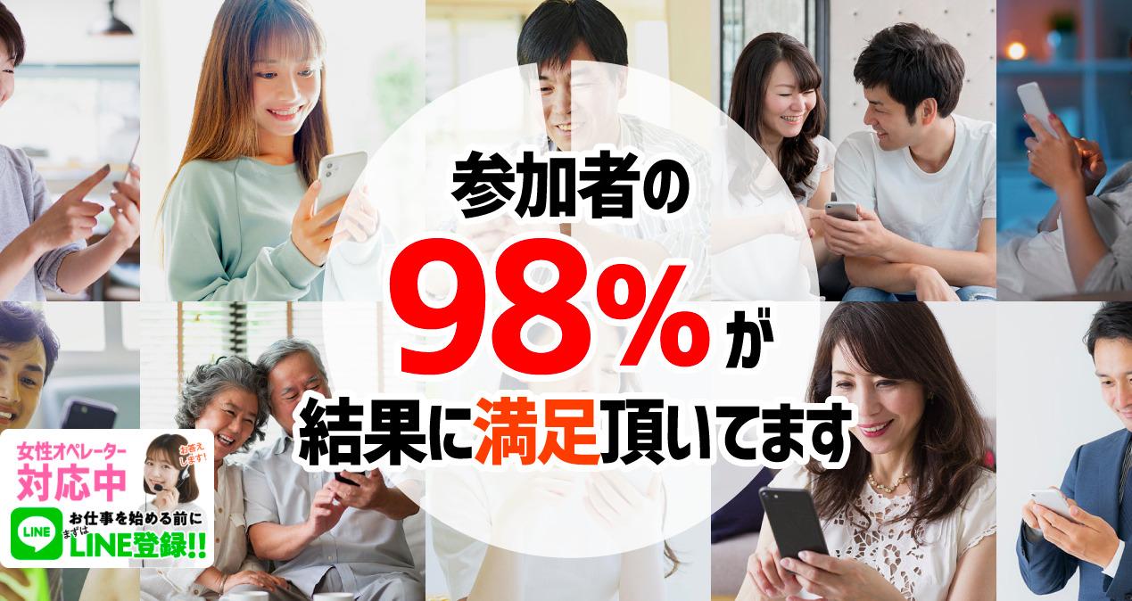 UPLOAD-98%満足