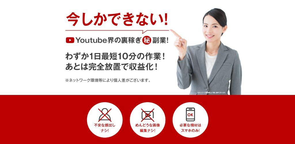 Youtube界の裏稼ぎマル秘副業TOP