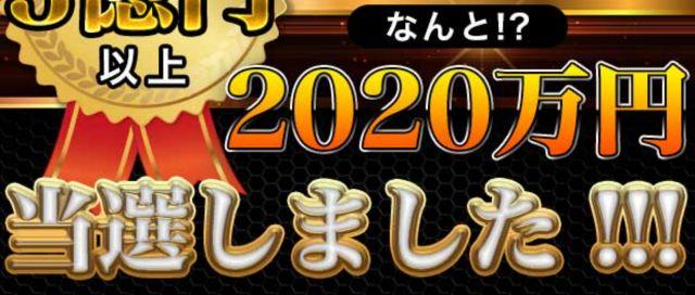 ザクザク金塊2020万円当選
