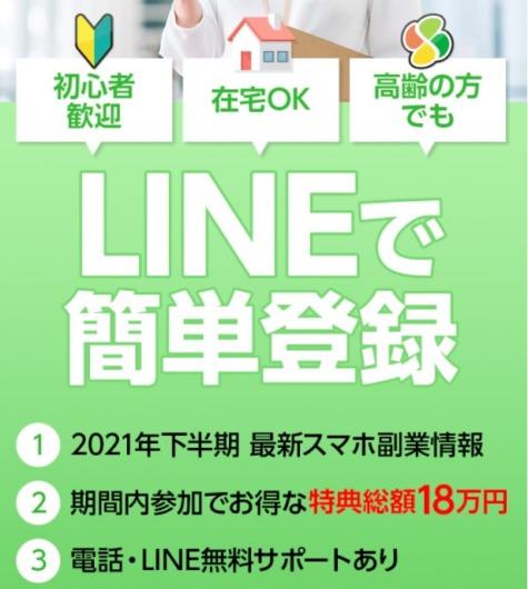 プレミアプロジェクト最新スマホ副業LINE