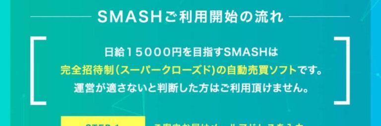 smash-ea_img2